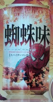 蜘蛛味1.jpg