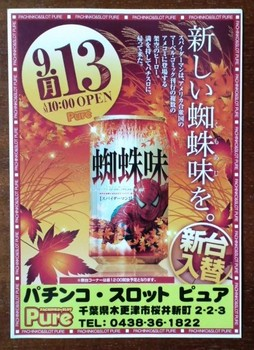 蜘蛛味3.jpg