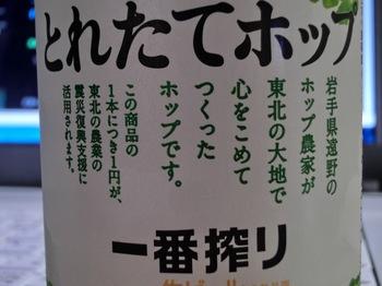 KIRIN toretate02.JPG