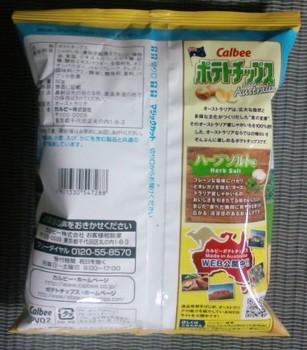 tanabata potech14.JPG