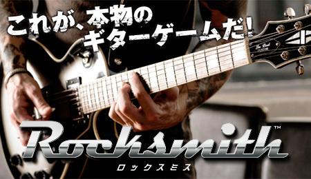 Rocksmith04.jpg