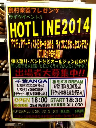 hotline01.JPG