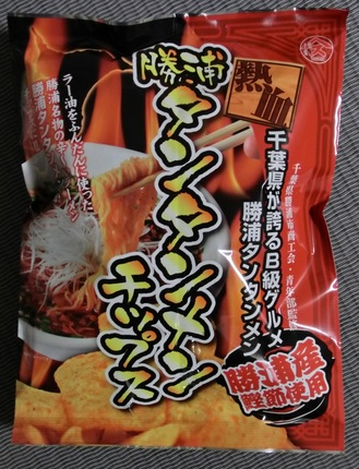 katsutanchips01.JPG