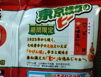 tanabata potech19.JPG